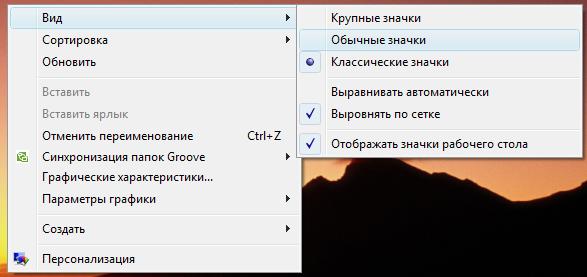 Размер значков в Windows Vista