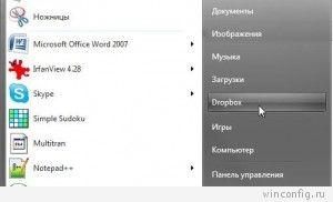 Добавить Dropbox в меню пуск